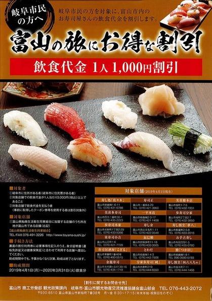 Gifu citizens! Let's go to eat sushi of Toyama♪