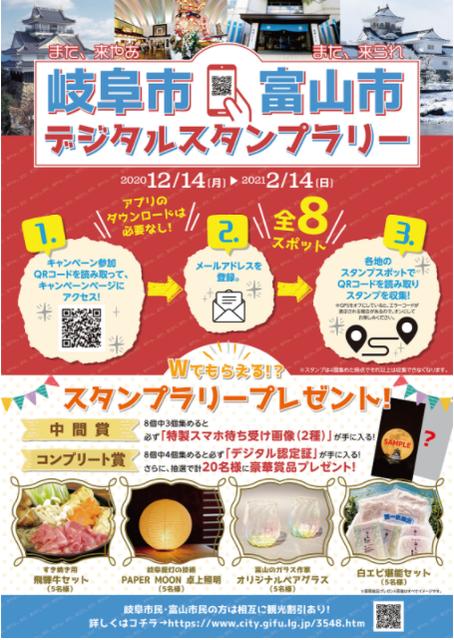 チャンス到来~!岐阜市富山市デジタルスタンプラリー...