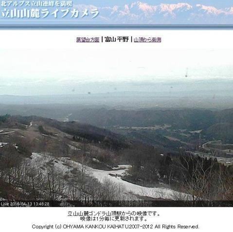 立山山麓ライブカメラ