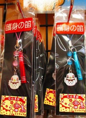 立山黒部雷鳥ストラップ 護身の笛 430円