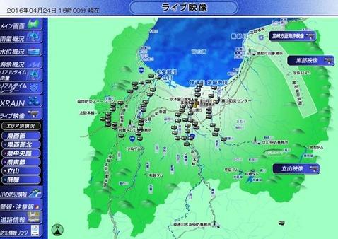 防災ネット富山