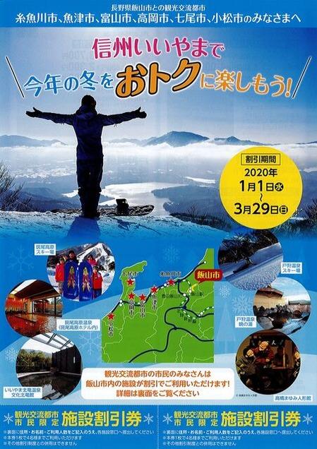 富山市民の皆さま~!信州いいやまをお得に楽しみませんか~♪
