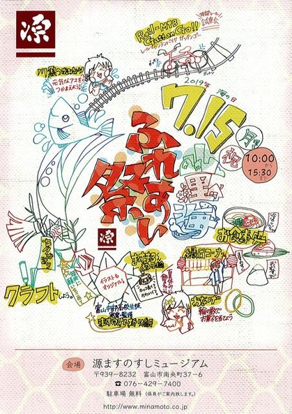 源ますのすしミュージアム 山・里・海 ふれあい祭!