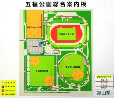 五福公園1