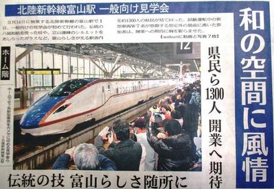 北日本新聞2月2日(月)27面