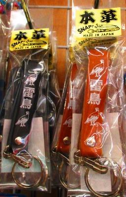 本革ベルト2連フック 380円