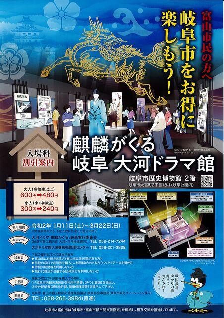今年の大河ドラマ始まりました~!「麒麟がくる」大河ドラマ館入場料割引~!