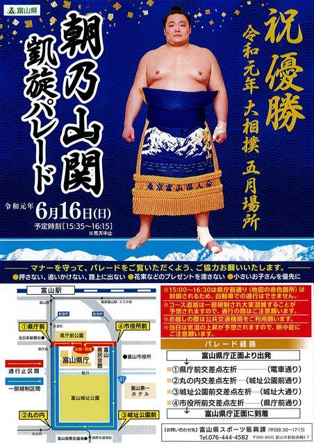 故郷に錦を飾る!令和最初の大相撲優勝力士☆朝乃山関パレード♪