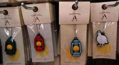 Yamasanka 山のプチッとライト 650円
