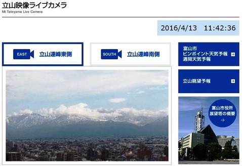 富山市役所