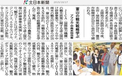 北日本新聞 2015年10月17日 3面(県内・政治)