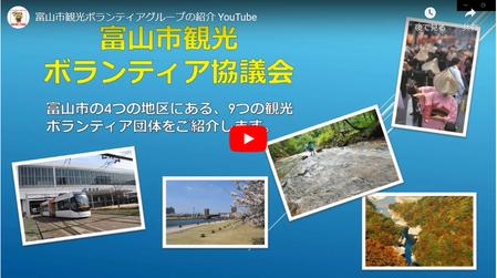 富山市観光ボランティア協議会YouTube開設しま...