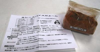 カレー粉制作 8