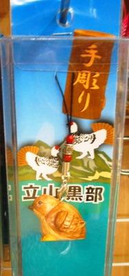 手彫り雷鳥ひなストラップ 755円