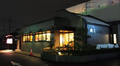 大喜 根塚店 1