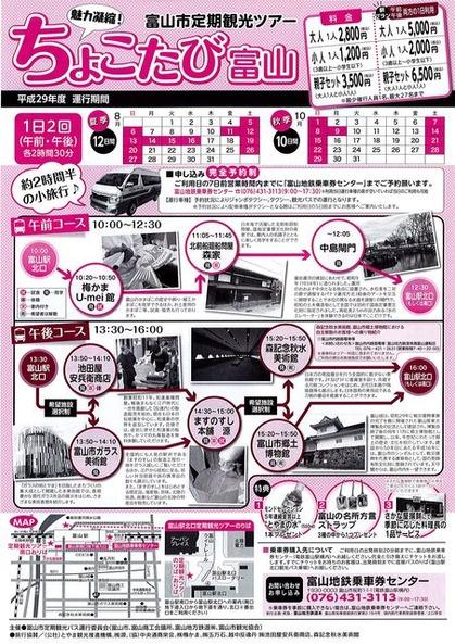 富山市定期観光ツアー☆ちょこたび富山☆