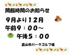 開館時間のお知らせ9〜12月分_page0001