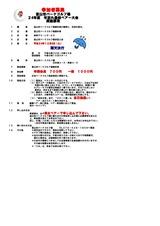 24年度年忘れ最終ペアー大会 ブログ掲載用_page0001