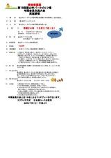 第18回年間会員交流大会 ポスター_page0001