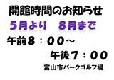 開館時間のお知らせ5〜8月_page0001