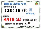 閉館のお知らせ(28年12月)