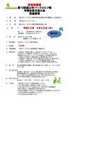 第19回年間会員交流大会 ポスター_page0001