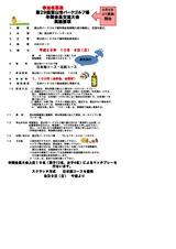 第29回年間会員交流大会 ポスター_page0001