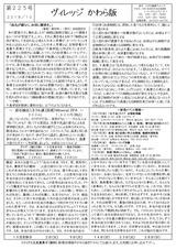 ヴィレッジかわら版201810表