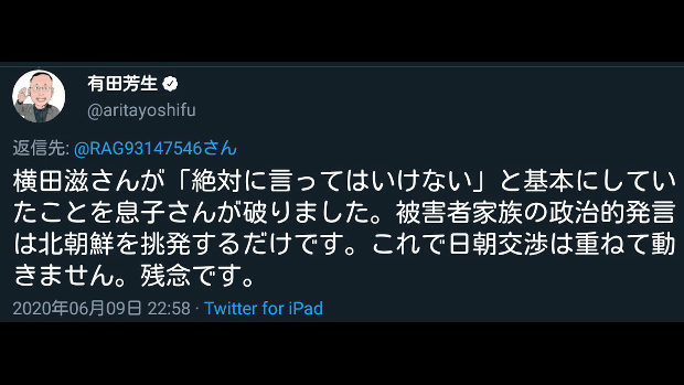 立憲・有田議員「横田さん家族の発言は北朝鮮を挑発、これで日朝交渉は動きません。残念」