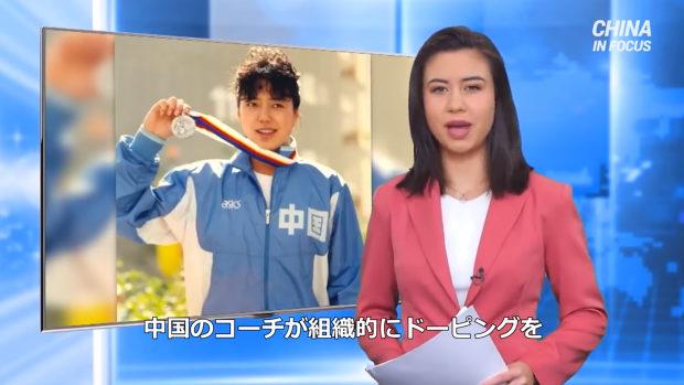 「中国ではコーチが組織的にドーピングを指示」