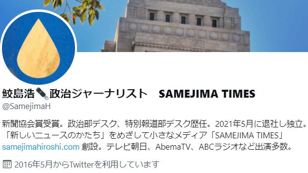 【元朝日新聞】アベガー政治ジャーナリスト