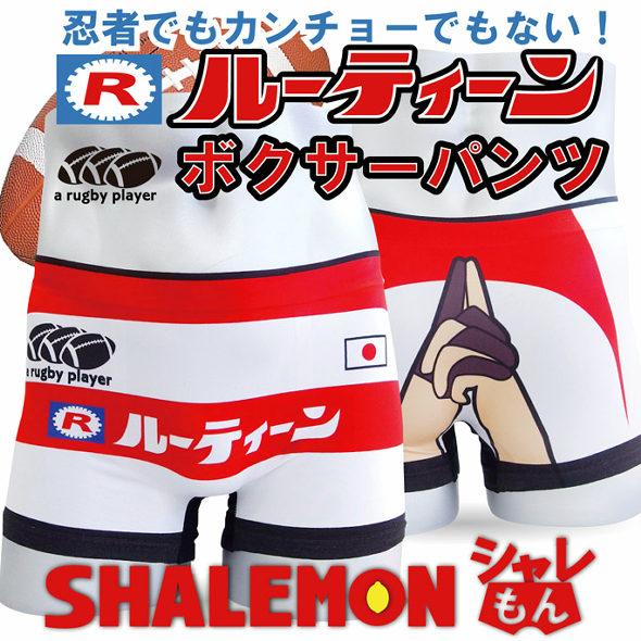 ラグビー日本代表「五郎丸ルーティーン」ボクサーパンツ1