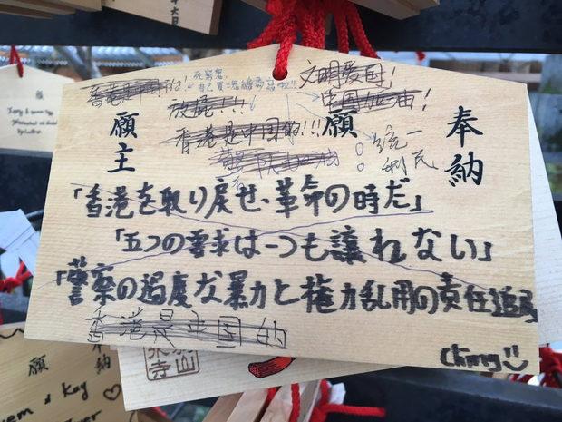 【京都】清水寺、香港人の祈願した「絵馬」、中国人が修正、落書きをやりまくり!-4
