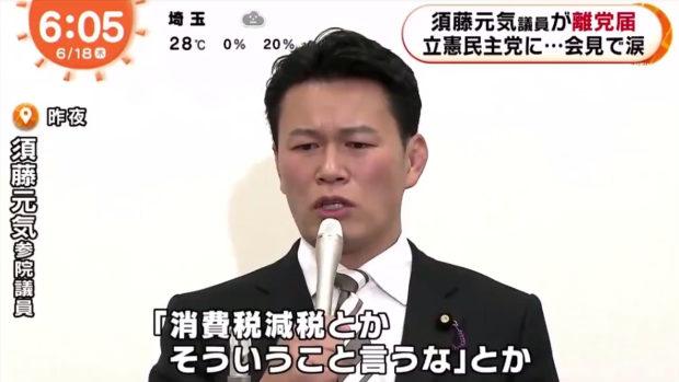 離党届提出の立憲・須藤元気
