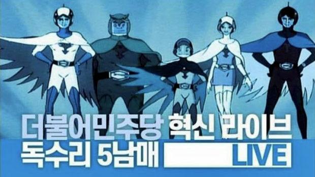 【韓国】「NO JAPAN」を叫ぶ与党がPRポスターに日本アニメを盗用する間抜けぶり