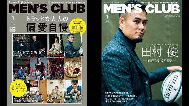 メンズクラブ「1月号」と「1月号増刊」表紙