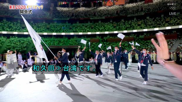 【東京五輪】場内アナウンス「チャイニーズタイペイ」NHKアナ「台湾です」