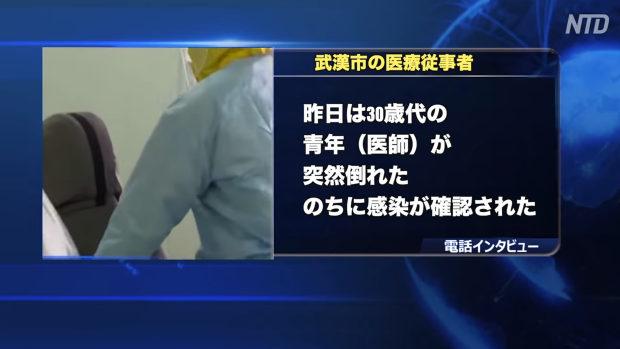 中国、武漢の病院現場の医師「医者も次々倒れている、60~70人くらい」