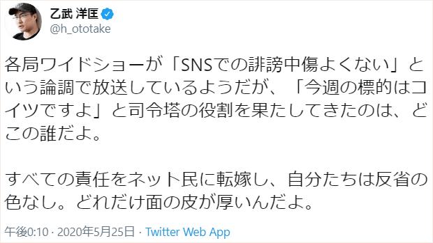 ワイドショー「誹謗中傷よくない」乙武洋匡「標的はコイツ と司令塔やってたのは誰だよ」