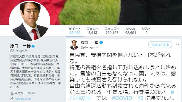 国民・原口議員「安倍内閣を倒さないと日本が倒れる。特定番組を名指しで封じ込め始めた」