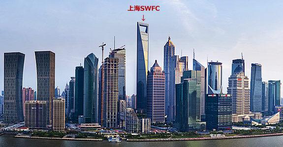 上海環球金融中心 (SWFC)