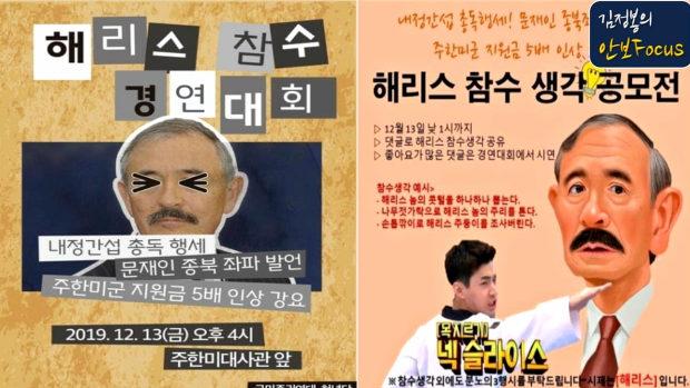 【韓国】ハリス米大使の「口ひげ」に難くせ!「日本統治時代を思い出す!侮辱だ」-2