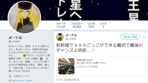 メーテル「新幹線で999ごっこができる最初で最後のチャンスよ鉄郎…!」