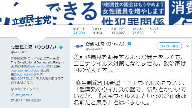 立憲民主党「麻生副総理が『武漢ウイルス』発言、差別や偏見を助長するような発言だ」