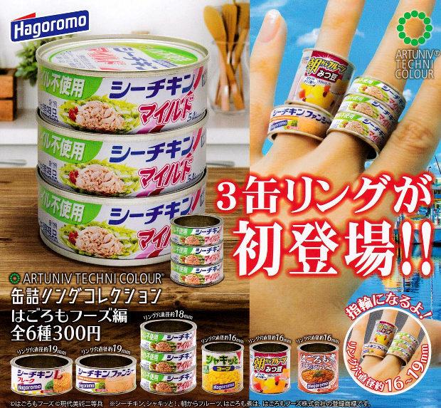 缶詰リングコレクション <はごろもフーズ編> 全6種-2