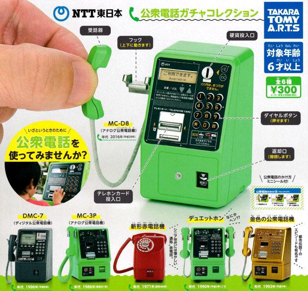NTT東日本 公衆電話ガチャコレクション-2