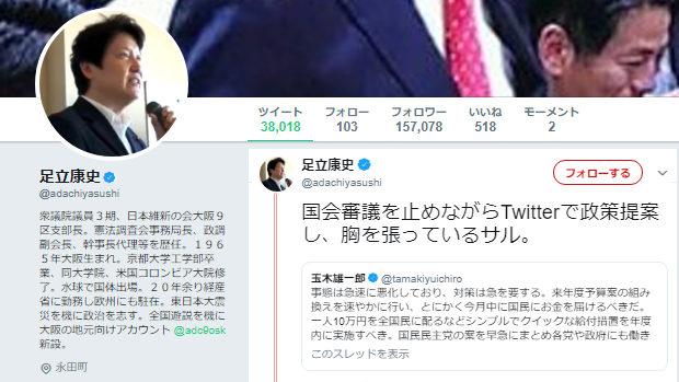 維新・足立議員「国会審議を止めながらTwitterで政策提案し、胸を張っているサル」