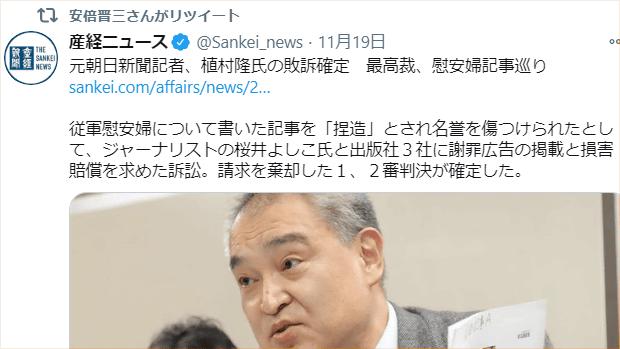安倍前首相がリツイート!