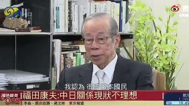 中国のTVで福田康夫元首相