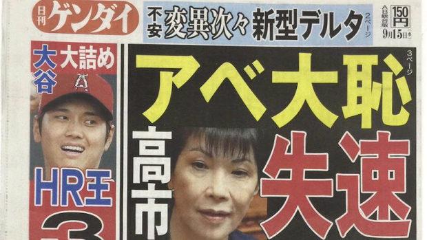 【日刊ゲンダイ】高市早苗、総裁選レースで失速!「アベ大恥」